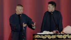 《爱情万岁》郭德纲从艺30周年相声专场哈尔滨站