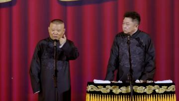 《郭德纲从艺30周年济南站完整版》郭德纲 于谦