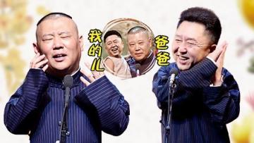 《郭德纲从艺30周年北京站完整版》郭德纲 于谦
