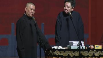 《德云社郭德纲相声专场济南站2020完整版》郭德纲 于谦