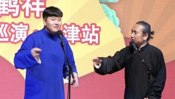 《郭麒麟相声专场演出 天津站全程回顾》郭麒麟 阎鹤祥