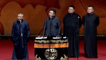 《德云社师徒父子相声大典上海站完整版》岳云鹏 孙越