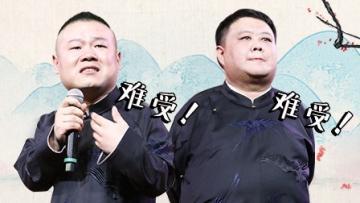《德云社岳云鹏北京站全程回顾》岳云鹏 孙越